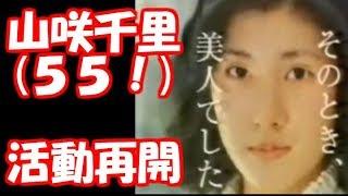 【衝撃】山咲千里、活動再開へ! 山咲千里 検索動画 24