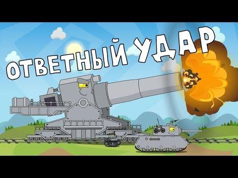 Ответный удар - Мультики про танки