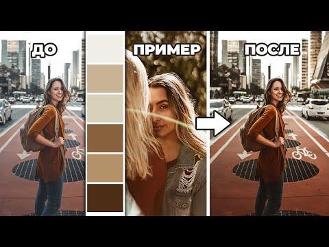 Как СКОПИРОВАТЬ ЦВЕТ с ЛЮБОЙ ФОТОГРАФИИ в Фотошопе! ВЫ ЭТОГО НЕ ЗНАЛИ!