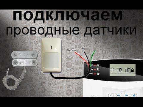 Подключаем проводные датчики к GSM сигнализации. Геркон и датчик движения
