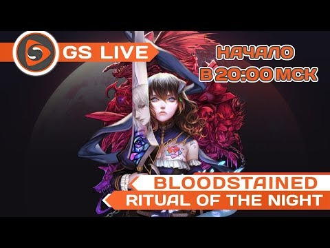 Bloodstained: Ritual Of The Night. Стрим GS LIVE
