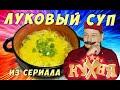 ПОВТОРЯЕМ ЛУКОВЫЙ СУП ИЗ СЕРИАЛА КУХНЯ Вкусняшка Рецепты mp3