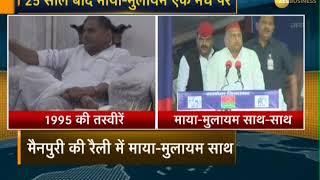 Watch: Mulayam Singh Yadav, Akhilesh Yadav and Mayawati at a rally in Mainpuri