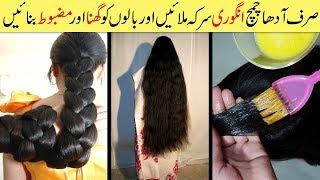 Thick & Long Hair Growth Original Remedy Stop Hair Fall Treatment Urdu Hindi
