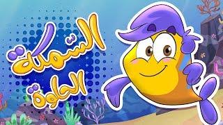 أغنية السمكة الحلوة - زينة عواد | قناة كراميش الفضائية Karameesh Tv