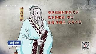 《法律讲堂(文史版)》 20190910 成语中的法(一)水滴石穿| CCTV社会与法