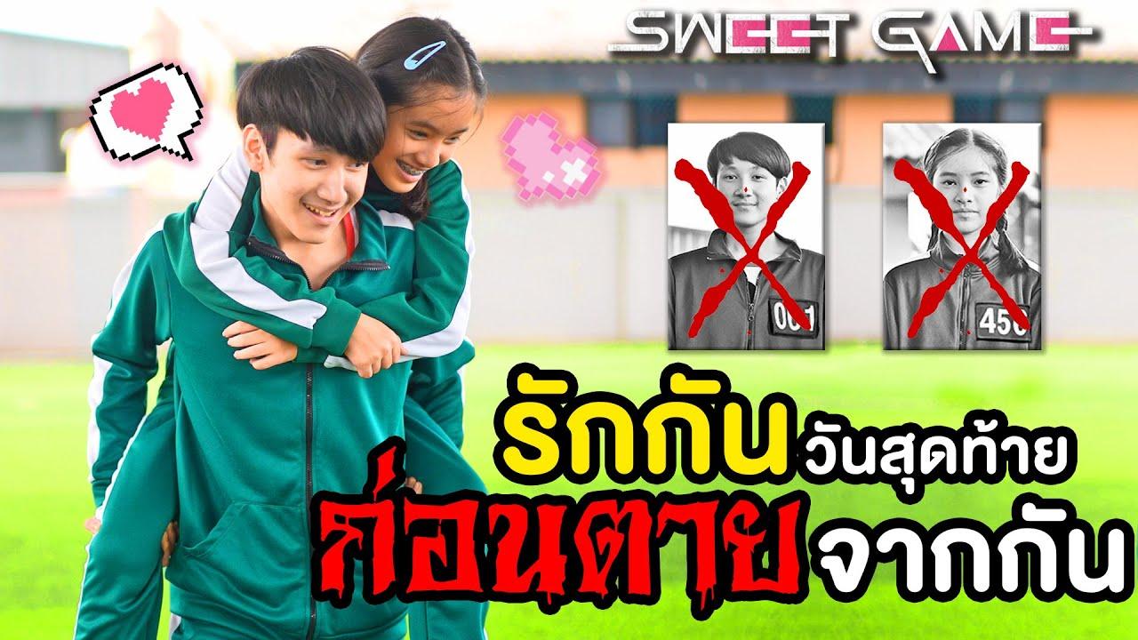 รักกันวันสุดท้าย ก่อนฅายจากกัน | SWEET GAME เกมลุ้นรัก EP.4 | พี่เฟิร์น 108Life SQUID GAME PARODY