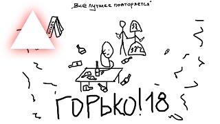 Обзор из будущего: Фильм Горько! 18 (2031 г.) [Imagination]