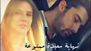 نهاية سعيدة ممنوعة - أدهم نابلسي    Cenk ve Azra    جينك & عذراء    Elimi Bırakma    لا تترك يدي