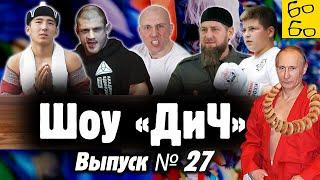 Бокс сына Кадырова, сумоист-бандит из \