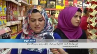 تراجع أسعار المواد الغذائية في رام الله خلال رمضان بسبب الأوضاع الاقتصادية الصعبة