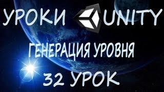 Unity3D Урок 32 [Генерация уровня]