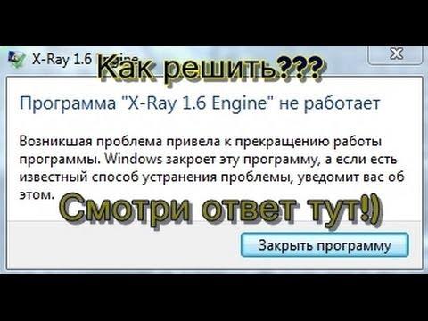 Что делать если призапуске игры S.T.A.L.K.E.R вылетает ошибка движка X-RAY engine.