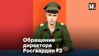 🎬 ОБРАЩЕНИЕ ДИРЕКТОРА РОСГВАРДИИ #2