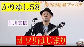 2019年4月14日(日) 第2回島酒フェスタ(沖縄セルラーパーク那...