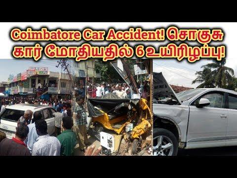 சொகுசு கார் மோதியதில் விபத்து|Coimbatore Car accident|Tamil Tech & Mystery