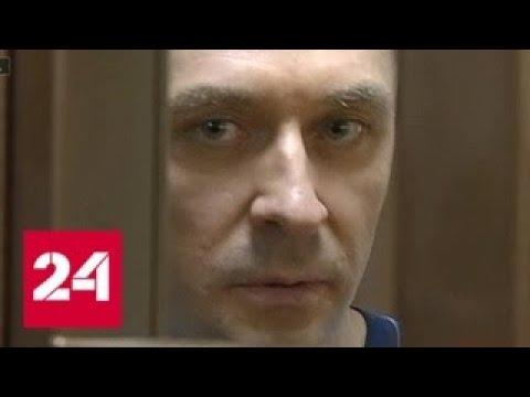 На суде полковник Захарченко был весел и обвинил прокурора во лжи - Россия 24