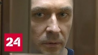 Смотреть видео На суде полковник Захарченко был весел и обвинил прокурора во лжи - Россия 24 онлайн
