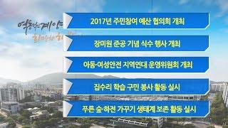 11월 2주 구정뉴스 영상 썸네일