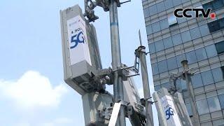 工信部:中国建成5G基站超70万个 |《中国新闻》CCTV中文国际 - YouTube