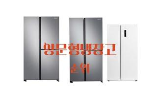 양문형 냉장고 추천 순위 (링크 더보기 참고)