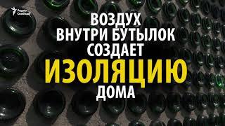 Цените бутылки!
