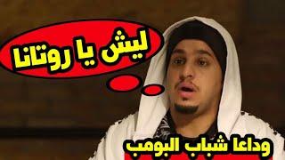 """لماذا حذفت روتانا المسلسل السعودي """" شباب البومب """" من اليوتيوب .. مفاجأة فيصل العيسى"""