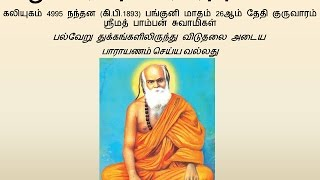 Pamban Swamigal - Dhukarakidha Prarthanai (துக்கரகித பிரார்த்தனை) - Murugan Devotional Song