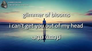 Glimmer of blooms - i can't get you out of my head مترجمة للعربية