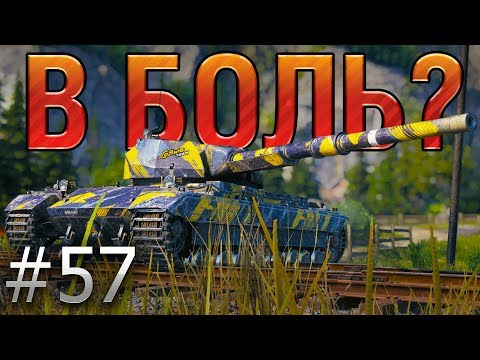 В БОЛЬ? Выпуск №57. СУПЕРАГЕНТ на СУПЕР КОНЕ [World of Tanks]