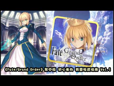 《Fate/Grand Order》FGO繁中版 初心者向 英靈投資指南 Vol.1