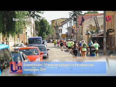 Біжимо разом? 29 вересня відбудеться Ужгородський півмарафон-2019