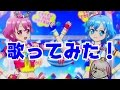 【ゆみ♫アカペラで歌ってみた】 プリパラ 85話 「Twin mirror♥compact 」 ドロシー&レオナ メリー!プリスマス!!