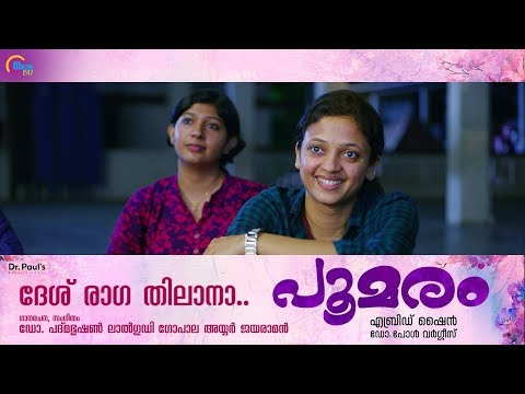 Poomaram | Desh Raga Thilana Song Video | Kalidas Jayaram, Neetha Pillai | Abrid Shine | Official