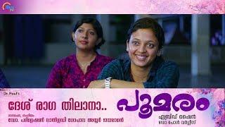 Poomaram | Desh Raga Thilana Song Video | Kalidas Jayaram, Neetha Pillai | Abrid Shine | Official