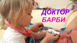 ВЛОГ Наш обычный день ♡ Алиса доктор Барби лечит папу