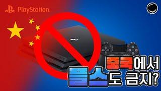 중국에서 이제 플레이스테이션도 금지? 대체 시진핑.. …