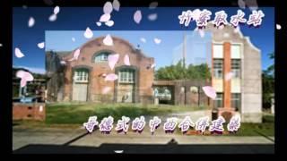 「大樹DOC學員作品」覓遊九曲堂
