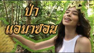 เมื่อสาวบราซิล ว่ายน้ำแม่น้ำอเมซอน   ป่าอเมซอน