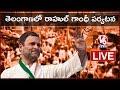 AICC President Rahul Gandhi Telangana Tour  LIVE | V6 News