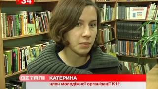 Днепропетровская библиотека против «К12»