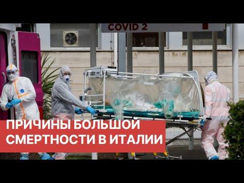 Почему в Италии большое число жертв от коронавируса? Вирусолог Александр Семёнов