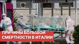 Почему в Италии большое число жертв от коронавируса Вирусолог Александр Семёнов