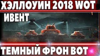 ТРЕЙЛЕР ИВЕНТА WOT НА ХЭЛЛОУИН 2018 В БОЛЬШИХ ТАНКАХ - ТЕМНЫЙ ФРОНТ ВОТ НОВЫЙ РЕЖИМ В world of tanks