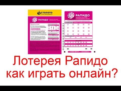 Лотерея Рапидо играть онлайн, где проверить билет