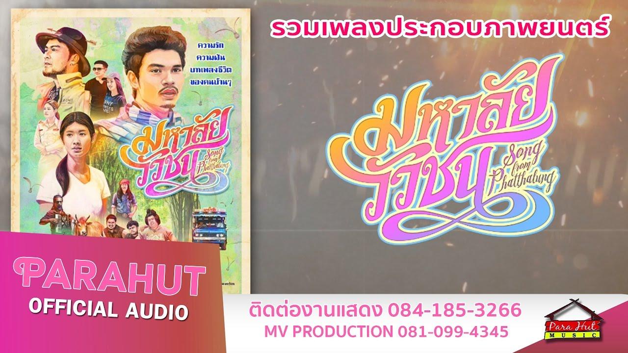 Photo of ภาพยนตร์ มหาลัยวัวชน song from phatthalung – รวมเพลงประกอบภาพยนตร์มหาลัยวัวชน Song from Phatthalung [Official Audio]
