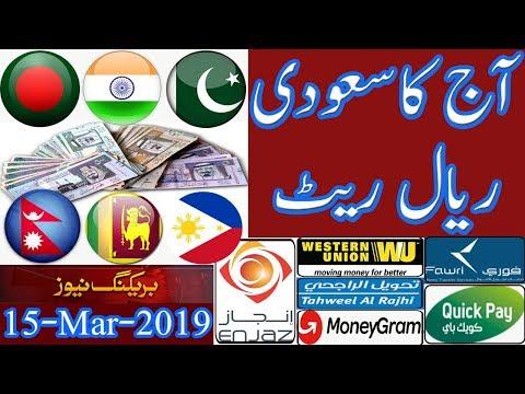 Saudi Riyal Rate Today |Western Union Money Transfer Online| In Hindi Urdu