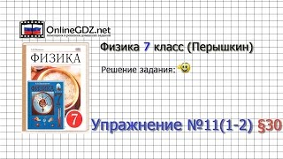 Упражнение №11(1-2) § 30. Динамометр - Физика 7 класс (Перышкин)