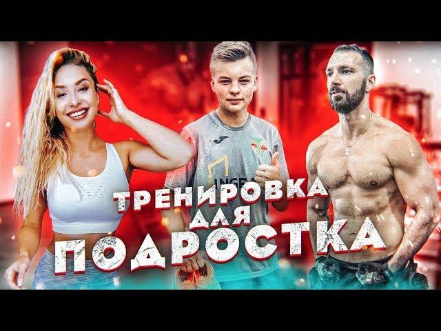 ТРЕНИРОВКА ПОДРОСТКА ОТ СЛАВЫ / СЕКРЕТЫ ФУТБОЛИСТОВ