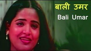 Repeat youtube video कच्ची उमर में हवस की भूख │Bali Umar Me Hawas Ki Bhukh │Ladki Jawani Ki Galti │Hindi Hot Movie/Film